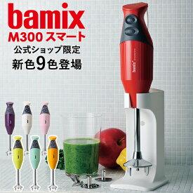 【今ならクッキングジャグ&カッププレゼント】バーミックス bamix M300 スマート ハンドブレンダー フードプロセッサー 離乳食 スムージー ハンディ ミキサー スイス製