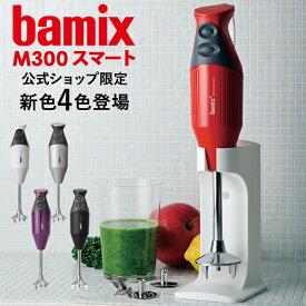 【新色プラスブラック登場】【父の日プレゼントにおすすめ】バーミックス bamix M300 スマート ハンドブレンダー フードプロセッサー 離乳食 スムージー ハンディミキサー スイス製