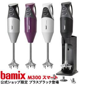 【スタンドとコードが黒色の新色プラスブラック登場】バーミックス bamix M300 スマート ハンドブレンダー フードプロセッサー 離乳食 スムージー ハンディミキサー スイス製