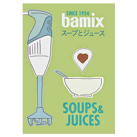 【bamix輸入総発売元公式ショップ】bamix スープ&ジュース バーミックスクッキングブック<スープとジュースがテーマ>