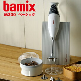 【ビーカーセットプレゼント】【ラッピング対応】バーミックス bamix M300 ベーシック グラインダー付き ハンドブレンダー フードプロセッサー 離乳食 スムージー ハンディミキサー スイス製