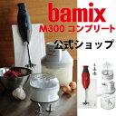 バーミックス bamix M300 コンプリート フードプロセッサー ハンドブレンダー ブレンダー スムージー ハンディ スイス製 グラインダー付 スライサー付