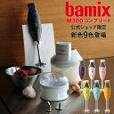 【9色から選べる】【ポイント5倍】バーミックス bamix M300 コンプリート フードプロセッサー ハンドブレンダー スムージー 離乳食 グラインダー付 スライサー付