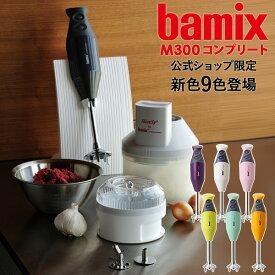 【期間限定 2万円以上購入でラウデミオハーフボトルプレゼント中】バーミックス bamix M300 コンプリート フードプロセッサー ハンドブレンダー スムージー 離乳食 グラインダー付 スライサー付