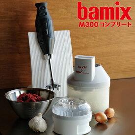 【ビーカーセットとラウデミオプレゼント】【ラッピング対応】バーミックス bamix M300 コンプリート グラインダー付 スライサー付ハンドブレンダー フードプロセッサー 離乳食 スムージー ハンディミキサー スイス製