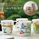 【日本製】【12種類からお気に入りを見つけて】パームハウス・マグ