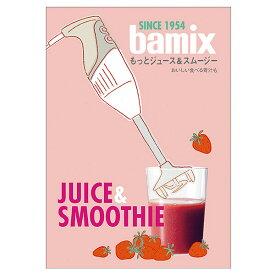 【bamix輸入総発売元公式ショップ】もっとジュース&スムージー<スープ&ジュースの別冊><レシピ数18点>
