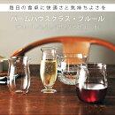 【ワインのおいしさを引き出す】パームハウスグラス・フルール(フルール,S,M,Lサイズの4個セット)チェリーテラスオリジナル