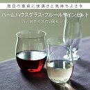 【ワインのおいしさを引き出す】パームハウスグラス・フルールワインセット(S,Mサイズの2個セット)チェリーテラスオリジナル