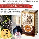 マルピーギ社12年熟成バルサミコ酢バルサミコ・トラディショナーレ