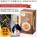 マルピーギ社25年熟成バルサミコ酢バルサミコ・トラディショナーレ