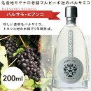 マルピーギ社ホワイトバルサミコ酢バルサモビアンコ200ml