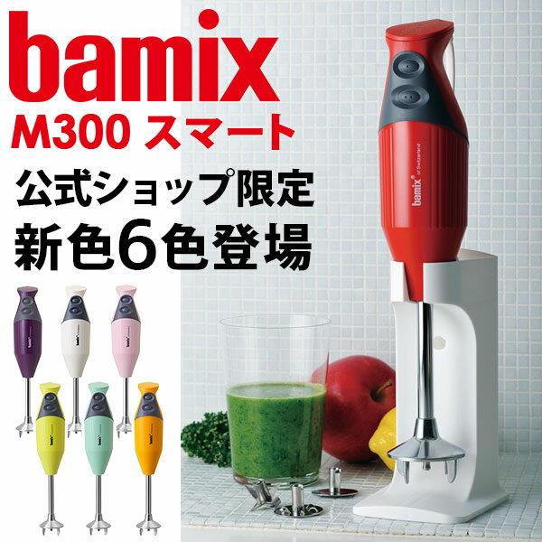 【9色から選べる】【ポイント5倍】バーミックス bamix M300 スマート ハンドブレンダー ブレンダー フードプロセッサー スムージー ハンディ ミキサー ジューサー 離乳食 スイス製
