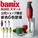 バーミックス bamix M300 スマート ハンドブレンダー ブレンダー フードプロセッサー スムージー ハンディ ミキサー …