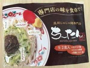 盛岡市送料無料キャンペーン 盛岡じゃじゃ麺(2食入)