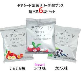 〜メーカー直販ショップ〜チアシード蒟蒻ゼリー発酵プラス6袋セット甜菜糖使用 原材料はすべて植物由来【送料無料】