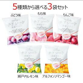 メーカー直販ショップ送料無料チアシード蒟蒻ゼリー5種類の味から選べる3袋セット 甜菜糖使用 原材料はすべて植物由来 ビーガンスイーツ スーパーフード ホワイトチアシード使用