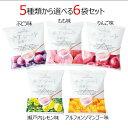 メーカー直販ショップ送料無料チアシード蒟蒻ゼリー 5種類の味から選べる6袋セット 甜菜糖使用 原材料はすべて植物由…