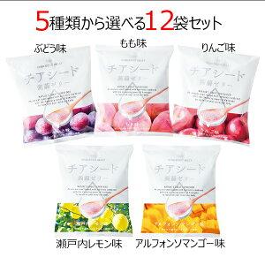 メーカー直販ショップ〜送料無料チアシード蒟蒻ゼリー5種類の味から選べる12袋セット 甜菜糖使用 原材料はすべて植物由来 ビーガンスイーツ スーパーフード ホワイトチアシード使用