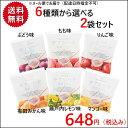 〜メーカー直販ショップ〜チアシード蒟蒻ゼリー<6種類の味から選べる>2袋セット甜菜糖使用 原材料はすべて植物由来【送料無料】
