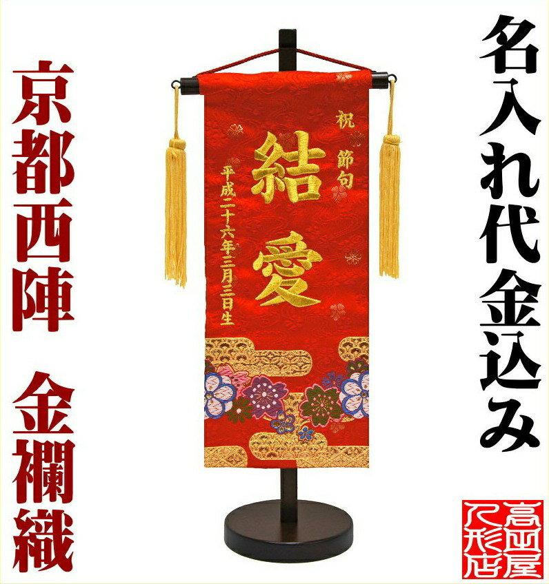 刺繍 名前旗 (小) 金襴桜 (赤) 京都西陣織 雛人形 ひな人形 女の子