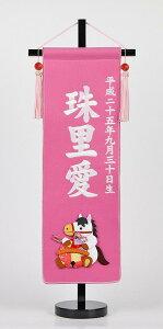 ひな 雛 名前旗 パール刺繍 招福 お名前入タペストリー (中サイズ ピンク)干支