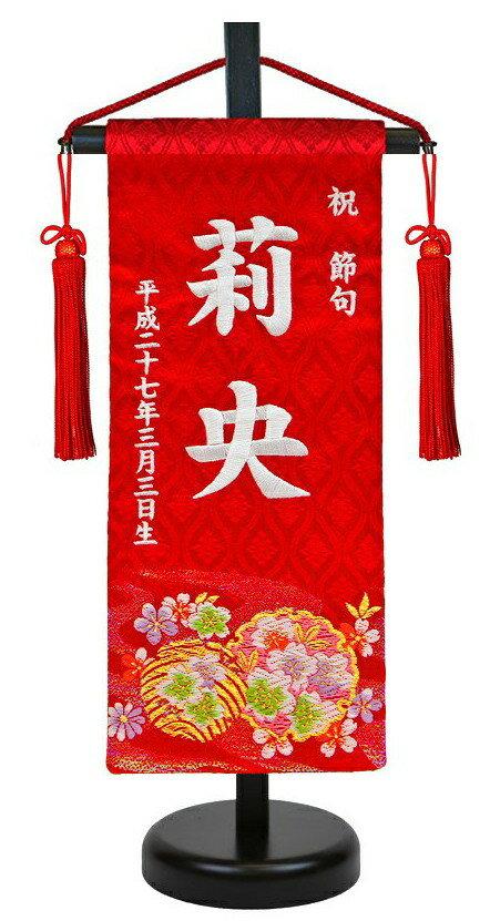 高田屋オリジナル 刺繍 名前旗 (小) 金襴 雪輪桜 京都西陣織 ひな人形 女の子