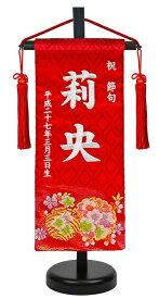 短納期 刺繍 名前旗 (小) 金襴 雪輪桜 京都西陣織 高田屋オリジナル ひな人形 女の子
