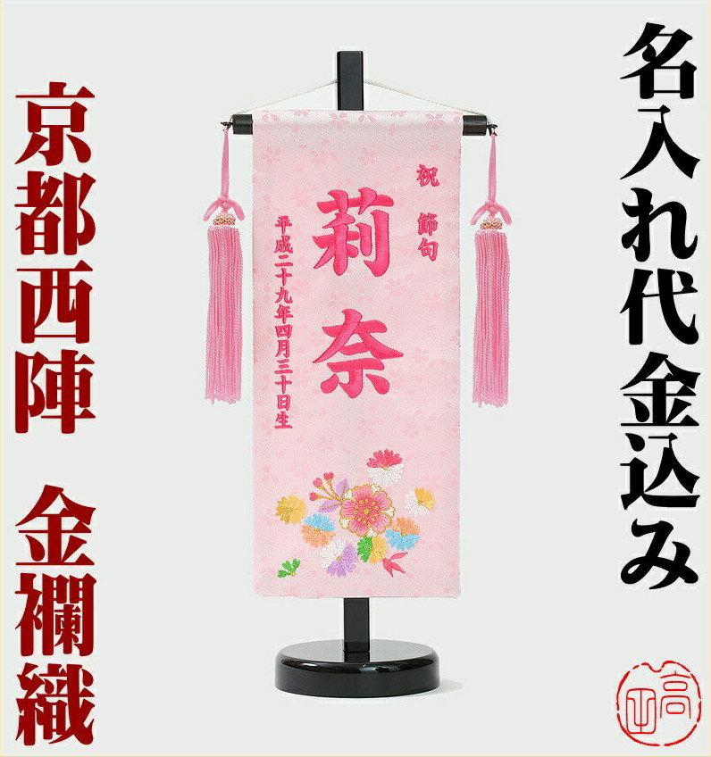 高田屋オリジナル 刺繍 名前旗(小) 金襴 なでしこ(パステルピンク) 京都西陣織 ひな 刺繍 女の子