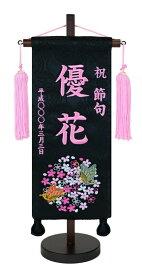ひな人形 名前旗 刺繍 名旗 二蝶 小 雛人形 39cm