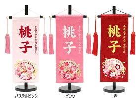 短納期 名前旗 小 扇に市松桜 シリーズ 刺繍 スワロフスキー 女の子 ひな人形