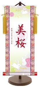 名前旗 伝統友禅 名入掛軸 うさぎ 中 57cm 高田屋オリジナル 雛人形 女の子