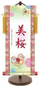 名前旗 伝統友禅 名入掛軸 蝶々 小 44.5cm 高田屋オリジナル 雛人形 女の子