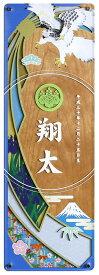 端午 木製短冊名前飾り 色かさね そら色 花個紋・家紋