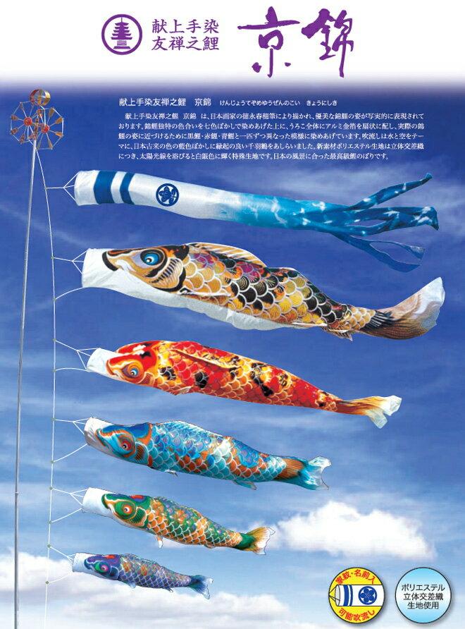 【こいのぼり】大型 京錦セット 6m 6点セット【徳永 鯉のぼり】
