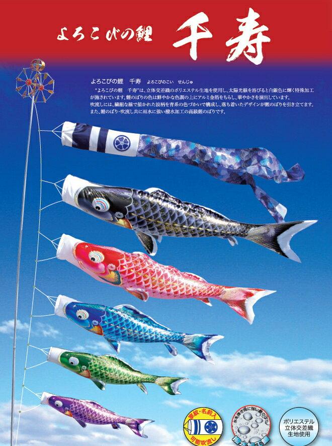 【こいのぼり】大型 千寿セット 5m 6点セット【徳永 鯉のぼり】