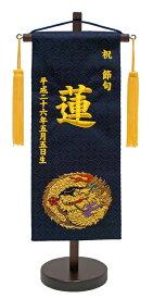 短納期 刺繍 名前旗 (小) 金襴 (黒) 京都西陣織 初節句 名前入 端午 男の子 五月人形