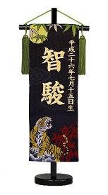刺繍 名前旗 京都西陣の金襴織 招福 お名前入タペストリー 月と虎 金刺繍 端午 五月 男の子