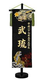 刺繍 名前旗 京都西陣の金襴織 招福 お名前入タペストリー 龍虎 金刺繍 端午 五月 男の子