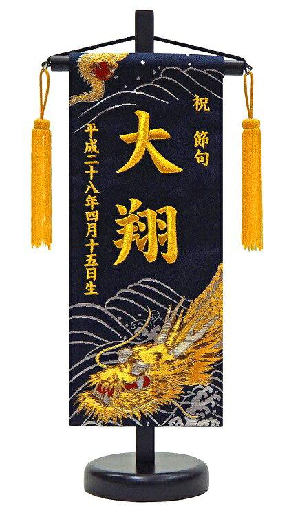 短納期 高田屋オリジナル 刺繍 名前旗 小 金襴 龍の舞 金刺繍 五月 端午 男の子