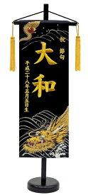 高田屋オリジナル 刺繍 名前旗 特中 金襴 龍の舞 金刺繍 五月 端午 男の子