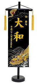 短納期 高田屋オリジナル 刺繍 名前旗 特中 金襴 龍の舞 金刺繍 五月 端午 男の子