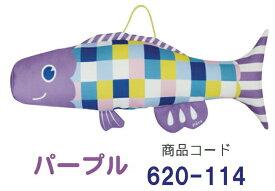 こいのぼり プーカの木 専用オプション パープル 室内鯉のぼり Puca