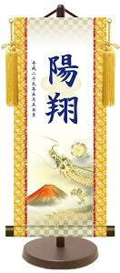 名前旗 伝統友禅 名入掛軸 昇龍 小 44.5cm 高田屋オリジナル 五月 端午 男の子