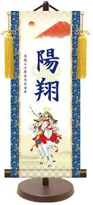 名前旗 伝統友禅 名入掛軸 武者 小 44.5cm 高田屋オリジナル 五月 端午 男の子