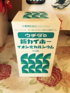 お手軽にカルシウムをとれます♪ウチダの新カイホーイオン化カルシウム(500粒)/しんかいほーいおんかかるしうむ/天然ミネラルを含んだ牡蠣殻エキス!/ボレイ/ぼれい