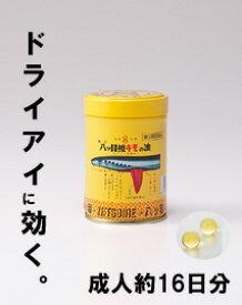 【第(2)類医薬品】強力八ッ目鰻キモの油 100球(約16日分)/ヤツメウナギ/肝油/やつめうなぎ/目の乾燥感(ドライアイ)/日本製/八ッ目製薬/きものあぶら