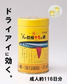 【第(2)類医薬品】強力八ッ目鰻キモの油 700球(約116日分)/ヤツメウナギ/肝油/やつめうなぎ/目の乾燥感(ドライアイ)/日本製/八ッ目製薬/きものあぶら