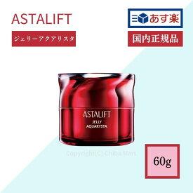 【あす楽】ASTALIFT アスタリフト ジェリー アクアリスタ 60g BIGサイズ 本体 美容液