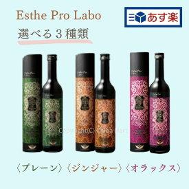 【あす楽】エステプロラボ ハーブザイム 113 グランプロ 500ml プレーン ジンジャー オラックス エステプロラボ 酵素ドリンク ファスティング エステプロラボ 酵素 Esthe Pro Labo